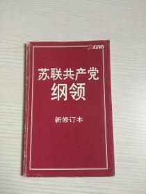 苏联共产党纲领(新修订本)