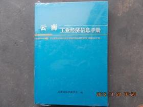 云南工业经济信息手册(全新未开封)