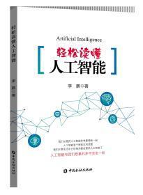 轻松读懂人工智能