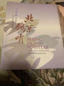 王世襄签名签赠《北京鸽哨》