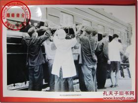 """【1976年唐山大地震大幅原版照片之14,附文字说明:""""14.  用火车迅速将伤员运往外地治疗""""】,1986年7月28日纪念唐山大地震十周年新华社用原版底片洗印。尺寸(长×宽):36.0厘米×26.0厘米。"""