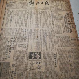 《解放日报》梅山岛击毁敌舰一艘,华东农村工作,