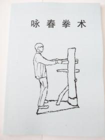 咏春拳术   经典教程