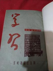 学习(1949-50)第一卷 创刊号-6(1950)第2卷 1-12 (1951)第4-5卷(精装)合订本 3册和售 实物图