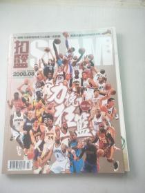 扣篮SLAM 2008年第8期(附增刊)