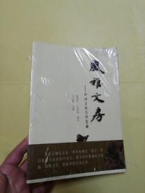 中国文房古珍鉴藏:风雅文房