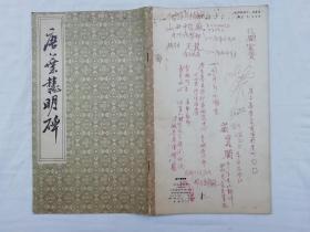 唐叶慧明碑;天津市古籍书店;12开竖排;