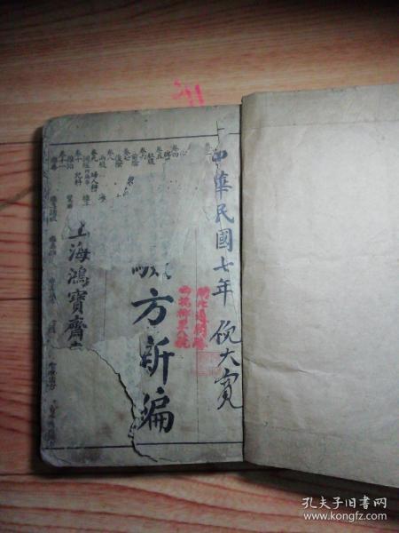 民国七年版线装 重订 验方新编 :18卷全订成一册