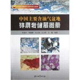 中国主要含油气盆地碎屑岩储层图册