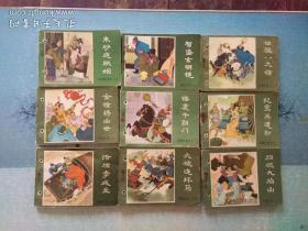 连环画:薛刚反唐-(6至11册   13册至15册):1984  9册合售  以图为准