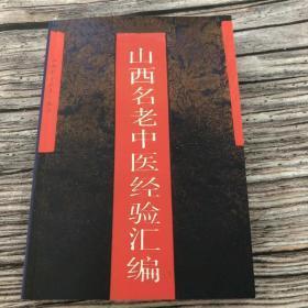 山西名老中医经验汇编 543 山西科学技术出版社 , 1992.02,高清影印实拍,介意勿拍。