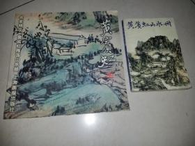 黄宾虹山水画册(大小两册合售)