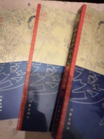 脂砚斋重评石头记庚辰校本(全三卷):修订三版