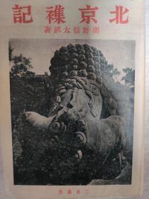 北京杂记/奥野信太郎/二见书房/日文/八品