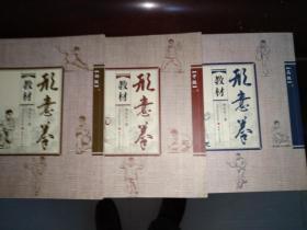形意拳教材3册合售 杨凡生著 附赠8VCD
