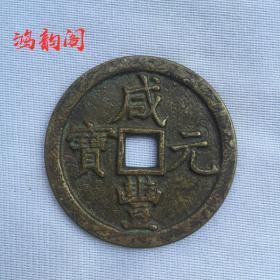 X397古钱币收藏 雕花 咸丰元宝 当千 背星月