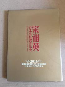 CD·DVD 宋祖英 2011台北小巨蛋音乐会 1CD+1DVD盒装9787799130477ISRC CNF121142200