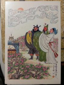 中国人民邮政明信片,三国桃园三结义,品相看图