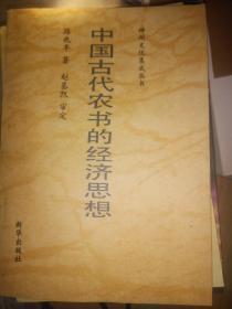 中国古代农书的经济思想      满百包邮