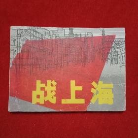 战上海连环画