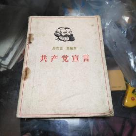 共产党宣言1963年出版
