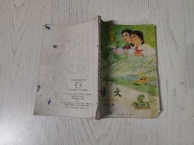 全日制十年制学校小学课本(试用本)语文第七册