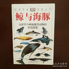 鲸与海豚——全世界79种鲸与海豚的彩色图鉴 (自然珍藏图鉴丛书)