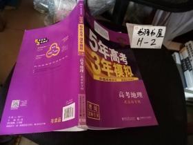 曲一线科学备考·5年高考3年模拟:高考地理(北京专用 B版 2015)