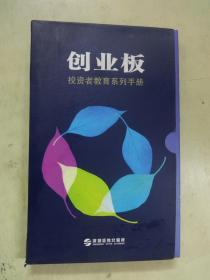 创业板 投资者教育系列手册 【9本一套】   深圳证券交易所