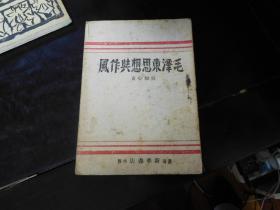 毛泽东思想与作风 土纸本 1946年渤海新华书店初版!内有木刻毛像!