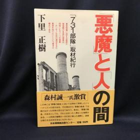 悪魔と人の间 「731部队」取材纪行 日文精装 1985年出版