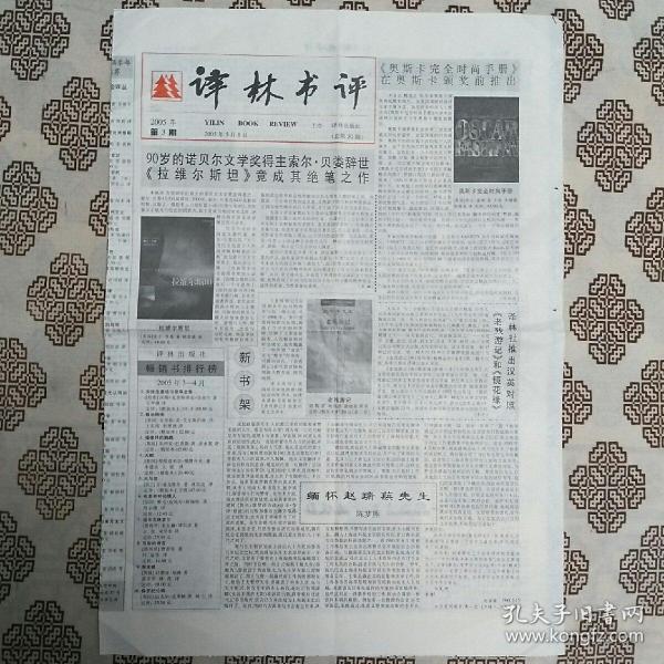 ��璇���涔�璇���锛�2005骞�5��1�ワ�