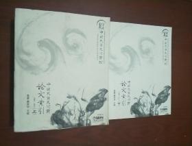 中国民族民间舞论文索引 上下