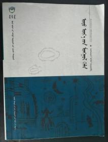 现代蒙古语