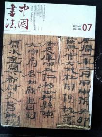 中国书法 2013.07
