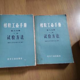 橡胶工业手册6 上下册