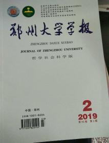 郑州大学学报 哲学社会科学版2019年2期