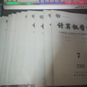 计算机学报2000.1.2.3.4.5.6.7.810.11期(10本)