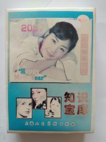 2007年高档工艺【知识】台历、未使用-上海人民美术出版社出版