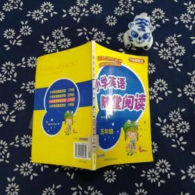 方洲新概念·英语100分:小学英语随堂阅读(5年级)