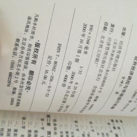政府经济调控与市场运行机制【32开】