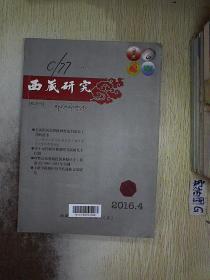西藏研究 2016 4