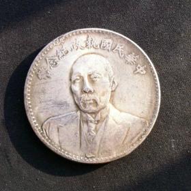 银元银币收藏大洋银币中华民国纪念币