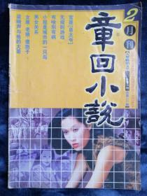 《章回小说》2002年第2期  总第122期.