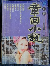 《章回小说》2002年第8期  总第128期.