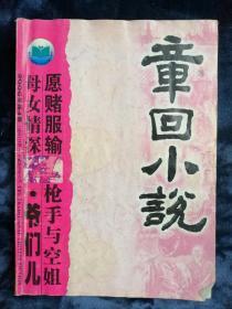 《章回小说》2006年第4期  总第174期.