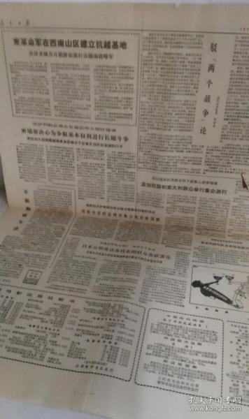 人民日报 1979年 1月16日
