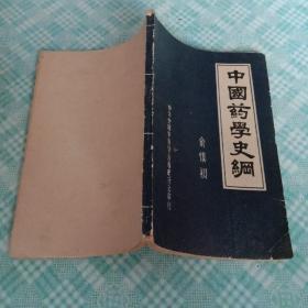 中国药学史纲