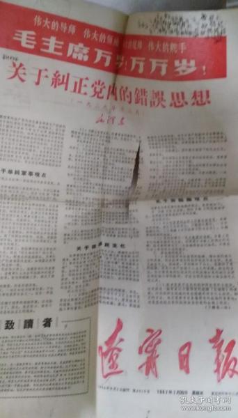 辽宁日报 1967年1月20日