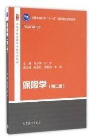 保险学 第二版2 池小萍 高等教育出版社 9787040444087